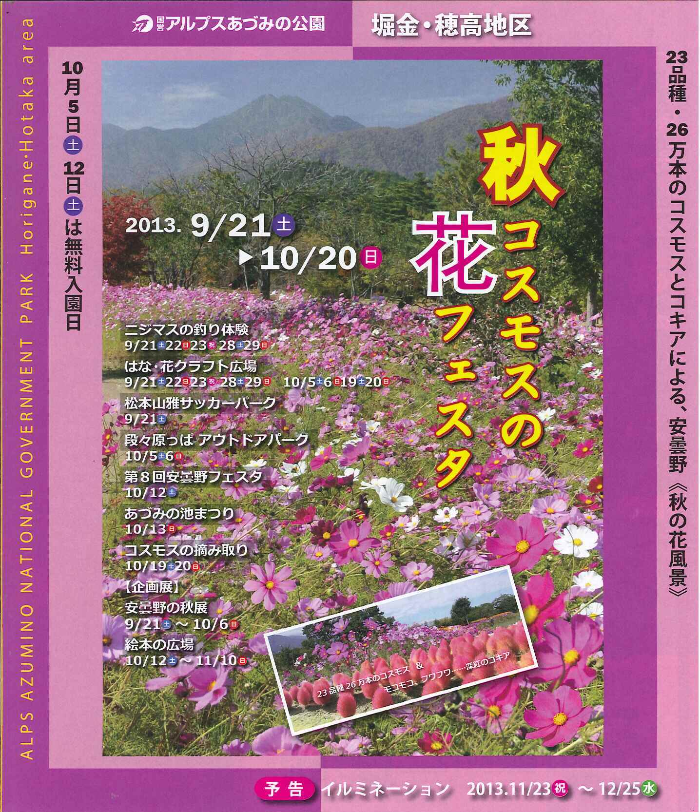 2013.9.22秋の花フェスタトリミング
