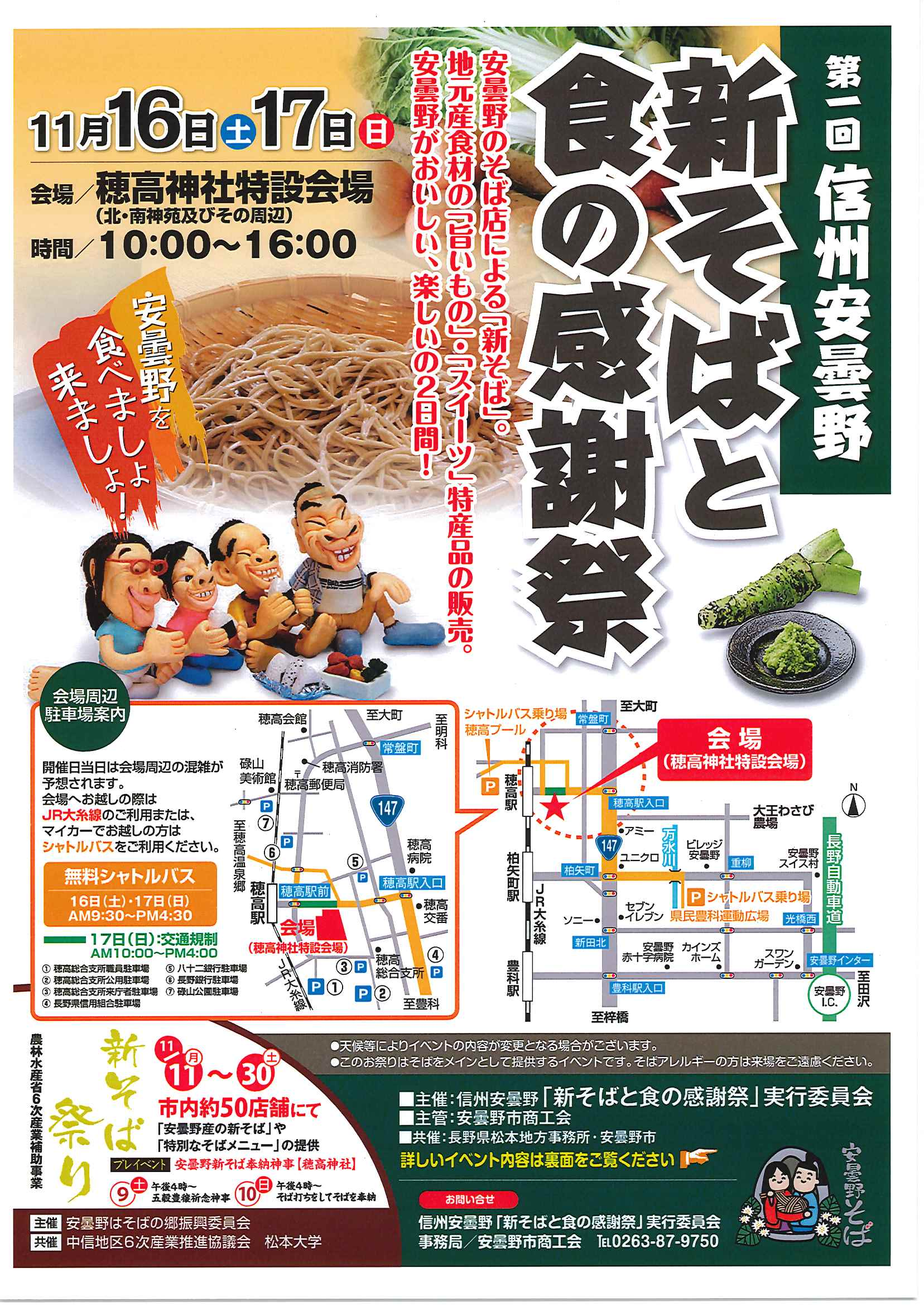 2013.11.15新そば祭り開催♪2